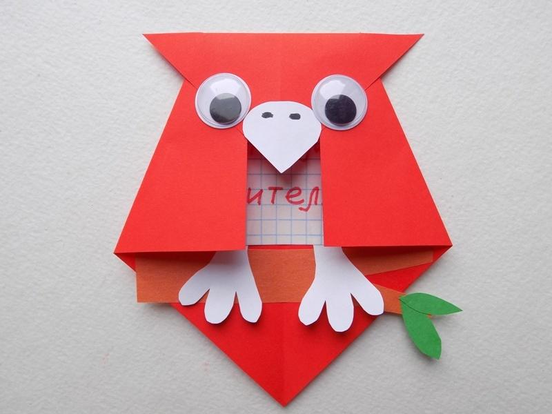 Открытка в виде совы ко Дню учителя