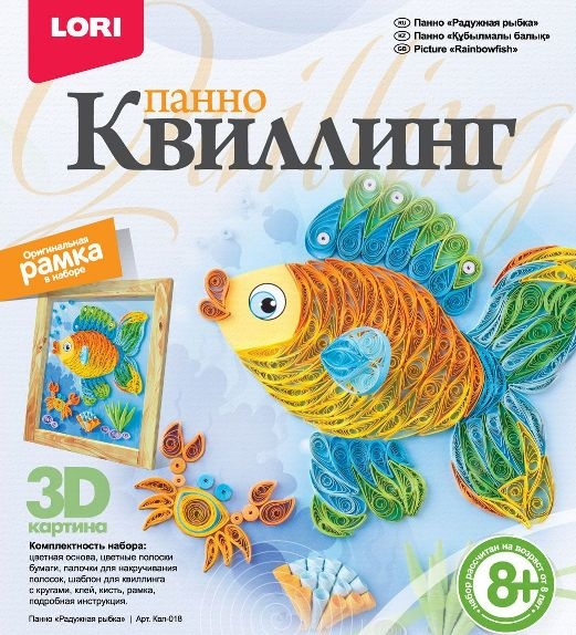 Квиллинг. Панно «Радужная рыбка»