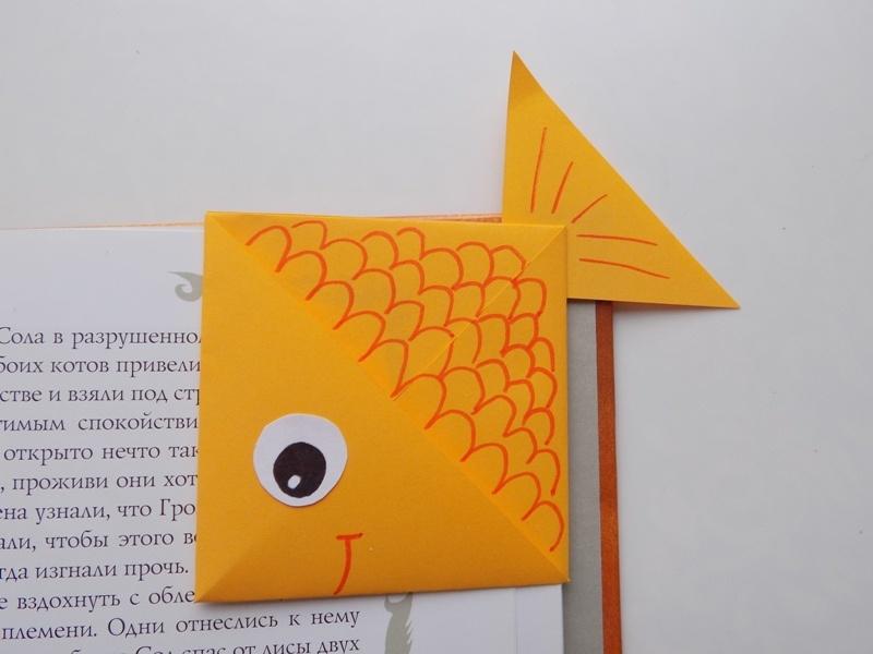 Как сделать из бумаги закладку Рыбку