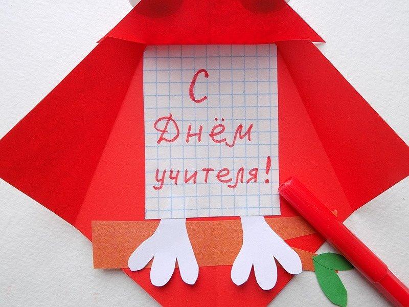 Днем, мастер класс открытка на день учителя