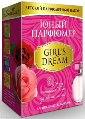 Юный парфюмер Girl`s Dream